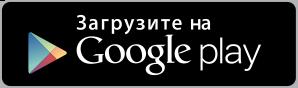 Загрузить на Google Play
